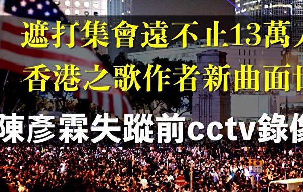 新闻拍案惊奇, 陈彦霖, 禁蒙面法, 香港人权民主法案