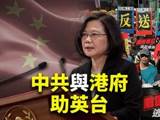 世界的十字路口, 台湾2020总统大选, 香港