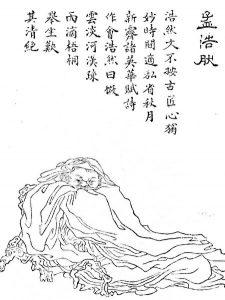 孟浩然, 唐诗, 春晓, 诗歌赏析