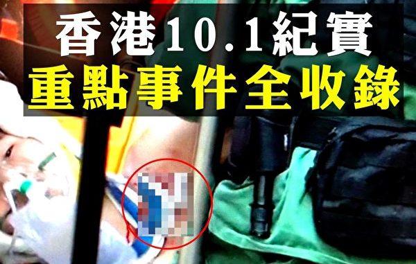 新闻拍案惊奇, 香港10.1, 十一