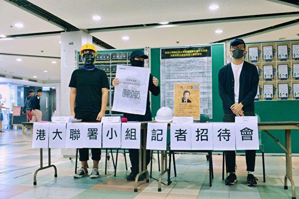 香港大学, 张翔, 反送中, 段崇智, 中关村科技园