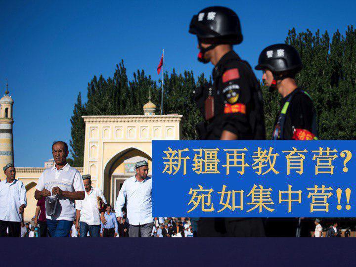新疆再教育营 集中营再现?