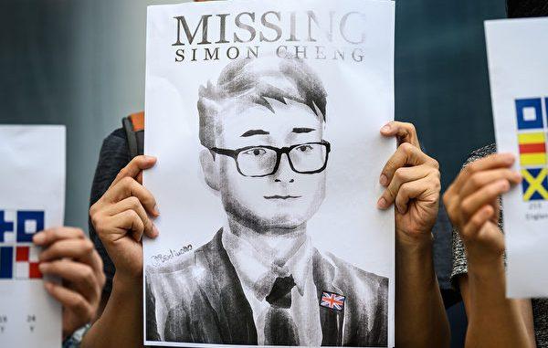 Simon Cheng, 中共迫害, 中国人权, 郑文杰