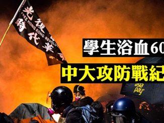 新闻拍案惊奇, 香港中文大学, 中大