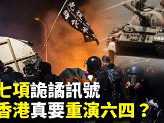 六四天安门, 香港中文大学, 23条, 反送中运动, 世界十字路口