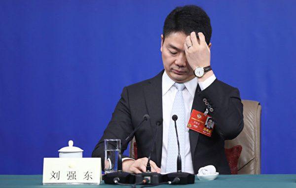 套现金, 刘强东, 罚款, 中国富豪, 财富转移, 银行挤兑潮