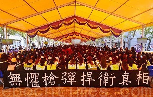 香港中大, 科大生, 毕业礼上, 抗议
