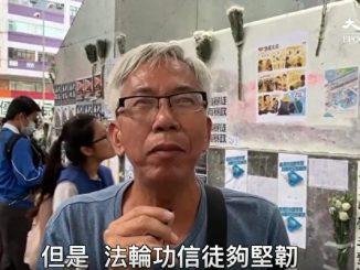 香港反送中, 抗争运动, 法轮功, 活摘器官, 中共