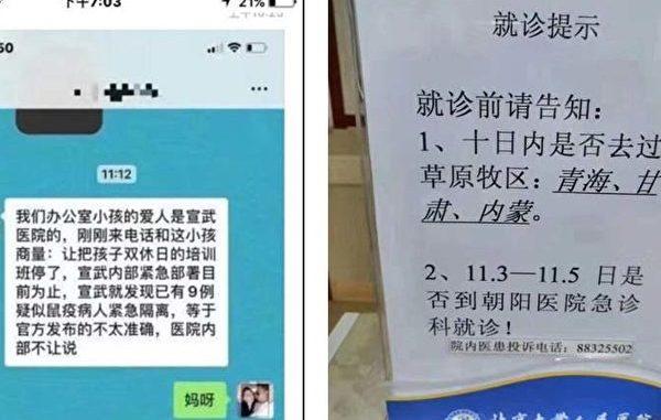 肺鼠疫, 北京确诊2人, 传有人死亡
