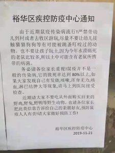 北京 鼠疫 封锁