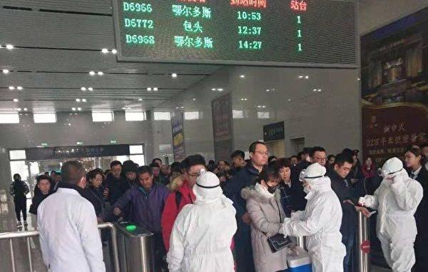 鼠疫, 内蒙, 封锁, 北京