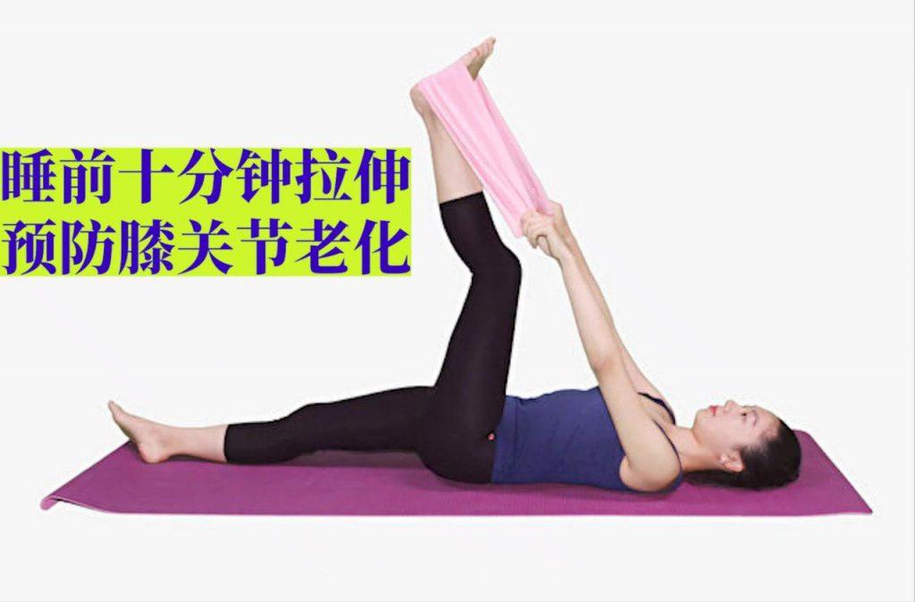 睡前简单拉伸 防膝盖老化