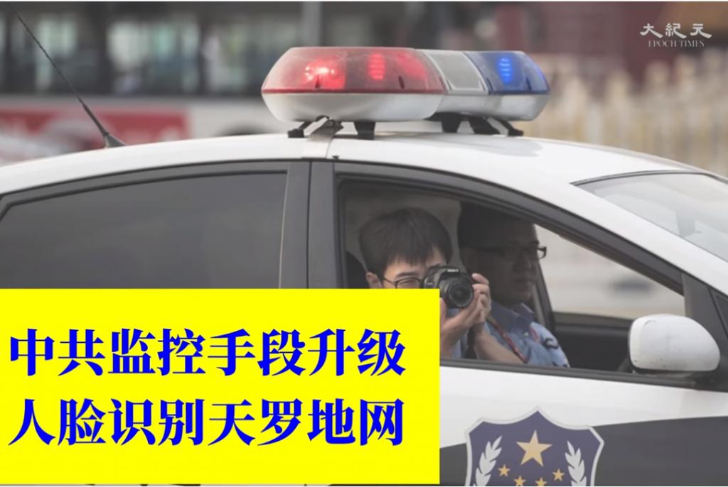 中共监控手段再升级:人脸识别天罗地网