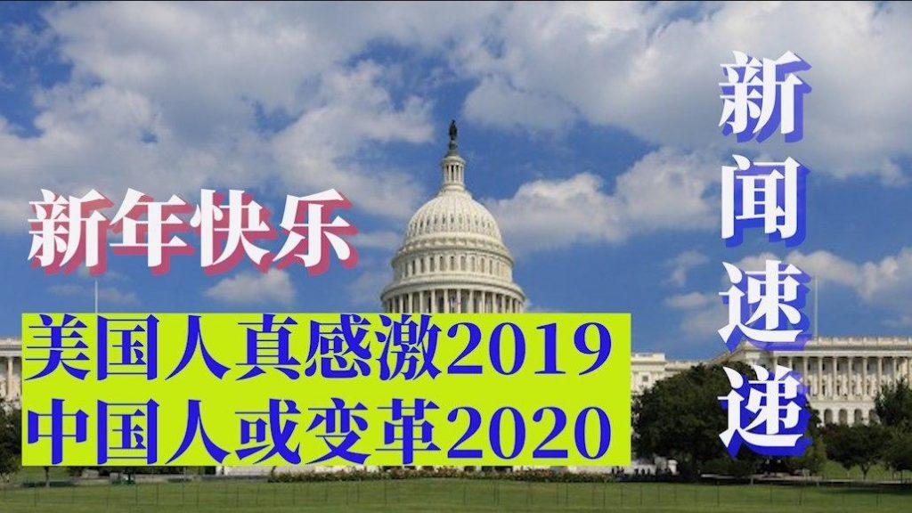 新闻速递 第四期(2019/12/31)