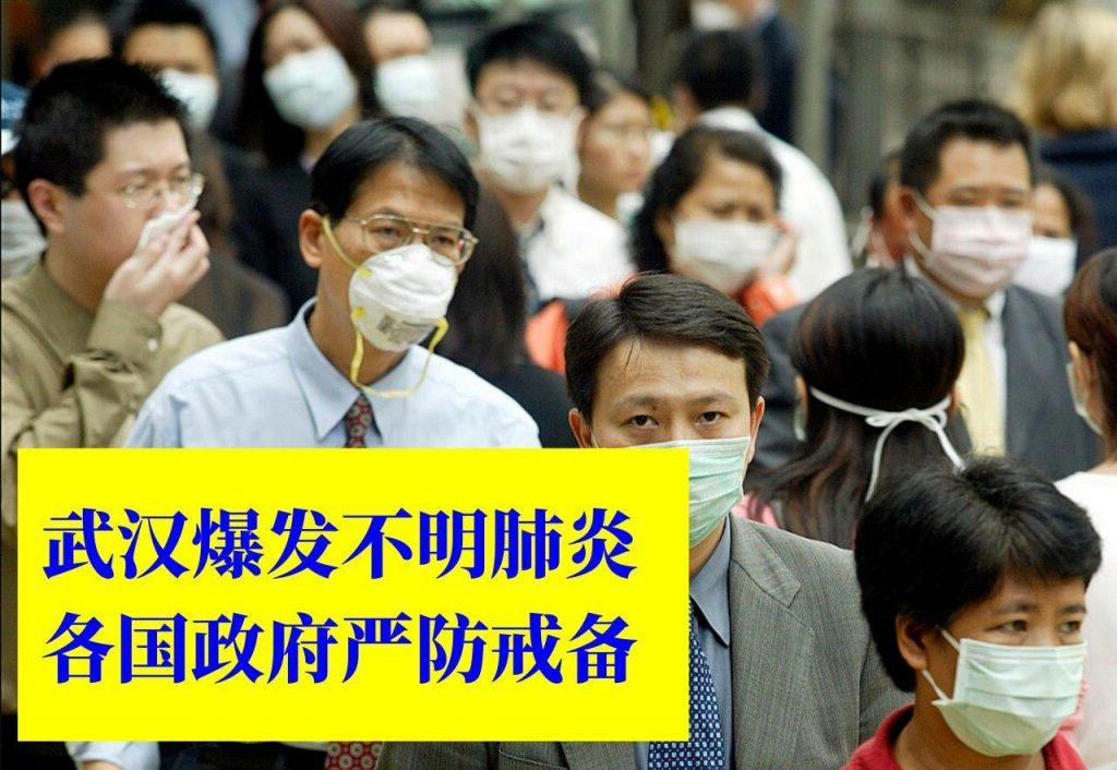 武汉爆发不明肺炎(一)各国政府严防戒备