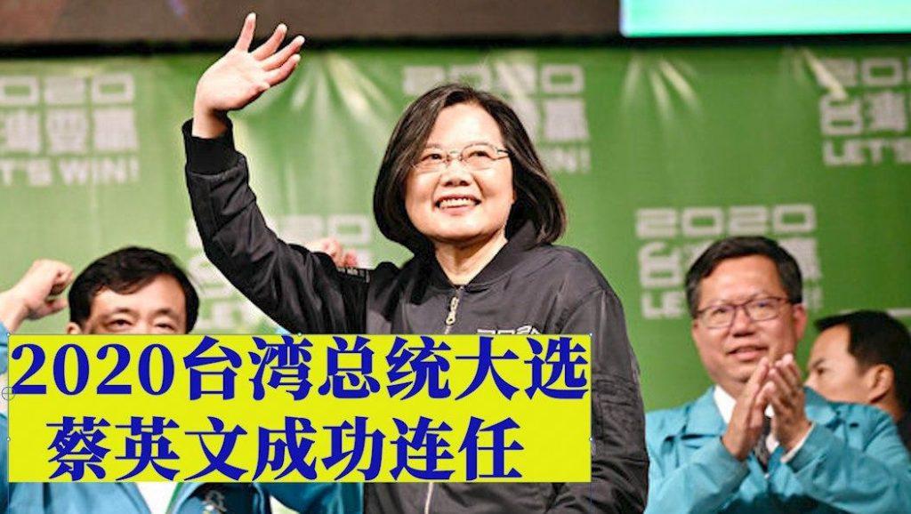 2020台湾总统大选  蔡英文成功连任