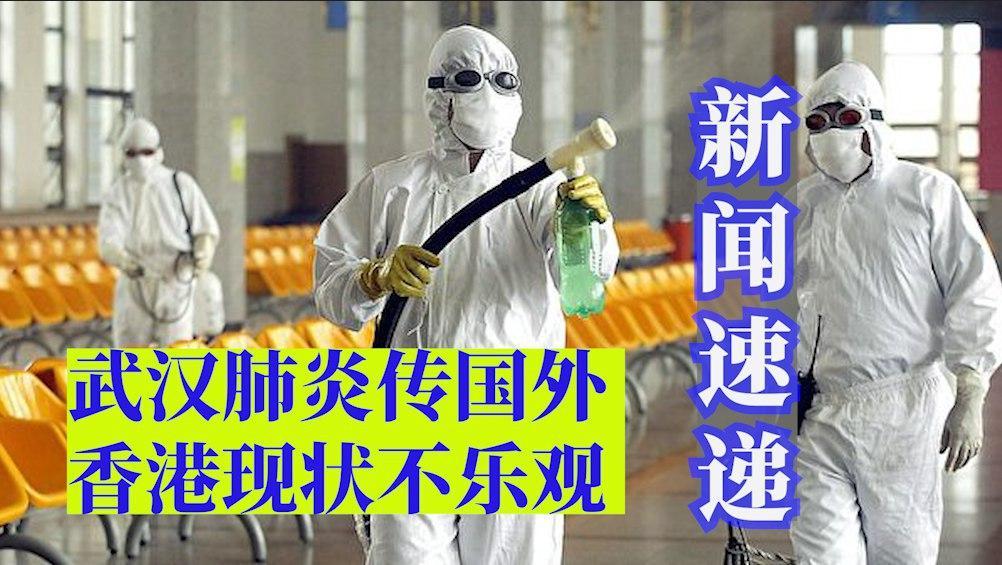 新闻速递 第七期(18/01/2020)