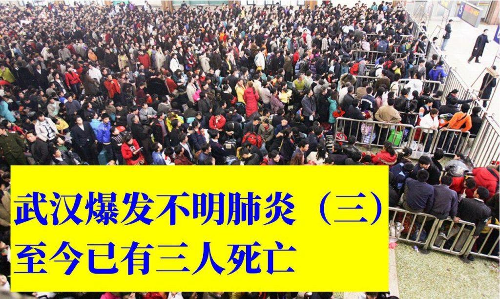 武汉爆发不明肺炎(三)至今已有三人死亡,中共疑似封锁消息
