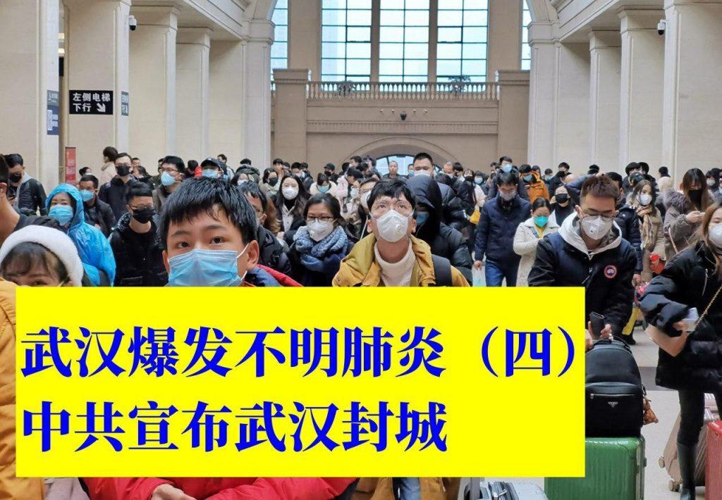 武汉爆发不明肺炎(四)中共宣布武汉封城