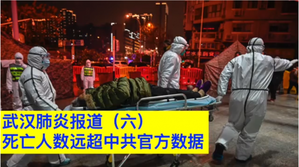 【时事追踪】武汉肺炎报道(六)武汉肺炎报道(六)死亡人数远超官方数据