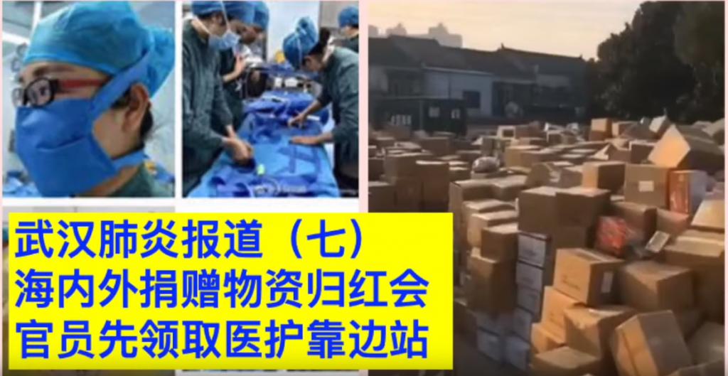 武汉肺炎报道(七)「海内外捐赠物资归红会,官员先领取医护靠边站」
