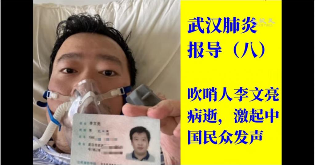 【实事追踪】武汉肺炎报道(八)吹哨人李文亮病逝,激起中国民众发声