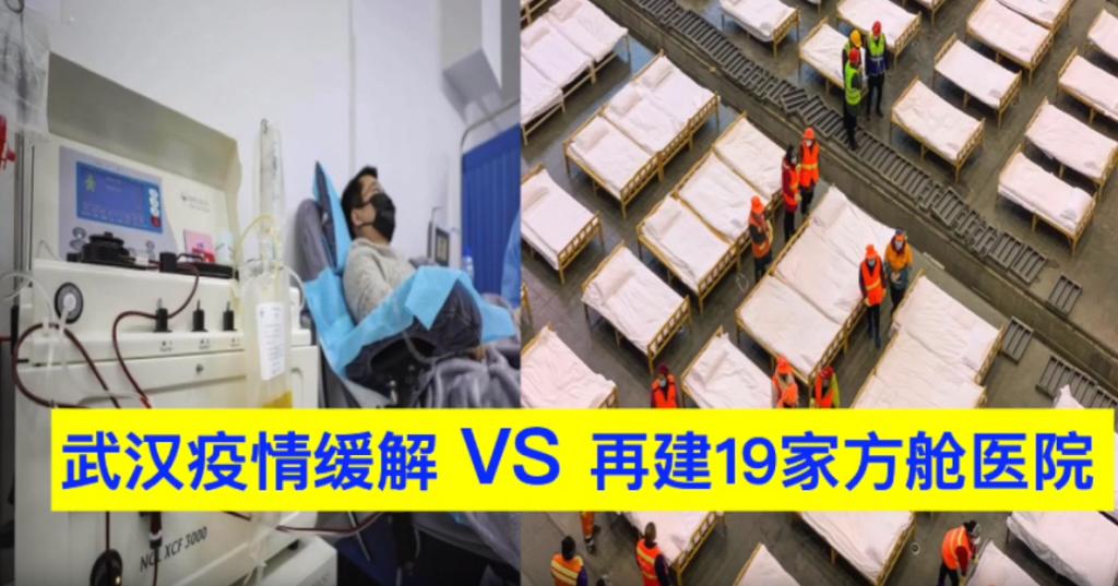 【时事追踪武】汉肺炎报道(十四)武汉疫情缓解VS再建19家方舱医院