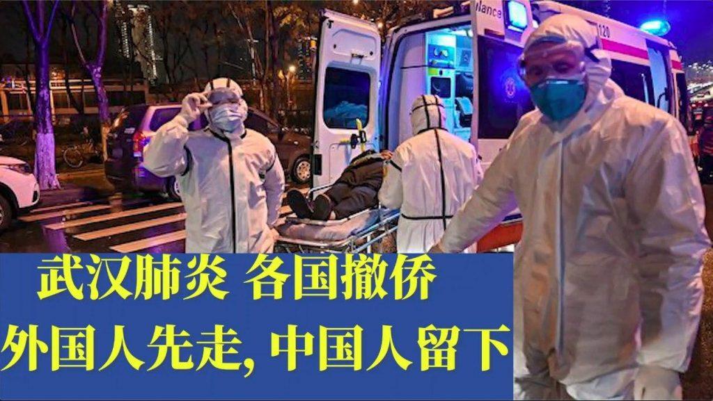 【时事追踪】武汉肺炎报道(五)外国人先走 中国人留下