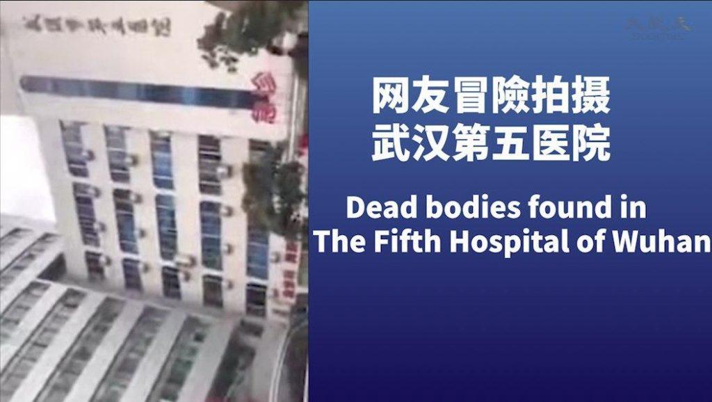 【时事追踪】Breaking News – Dead bodies found in Wuhan hospital