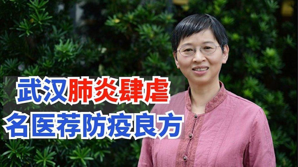 【时事追踪】武汉肺炎肆虐 名医推荐防疫良方