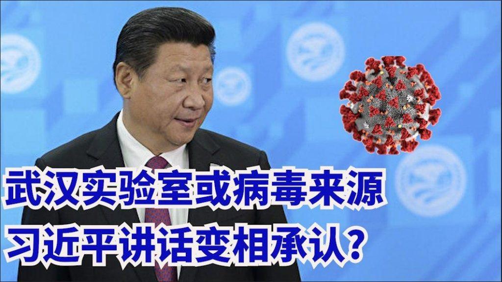 【时事追踪】武汉肺炎报道(九)武汉实验室或是病毒来源 习近平讲话变相承认