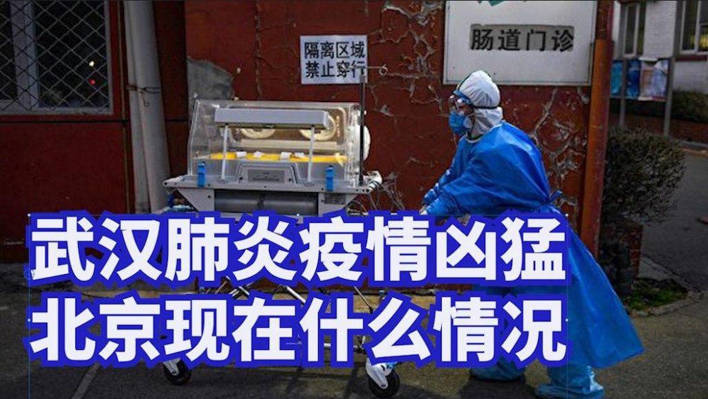 【时事追踪】武汉肺炎报道(十五)武汉肺炎疫情凶猛 北京现在什么情况