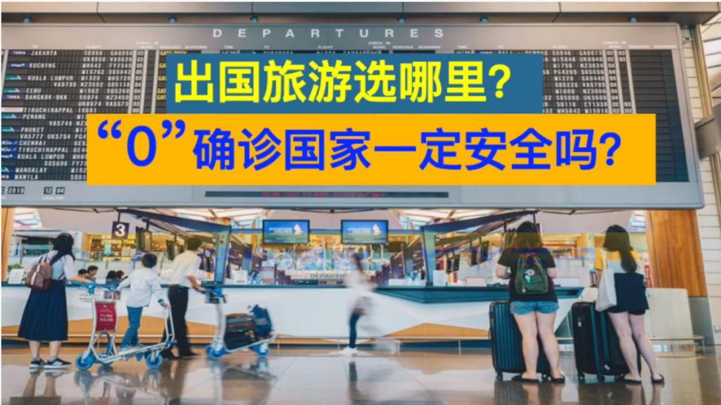 【时事追踪】出国旅游选哪里?0确诊国家就一定安全吗?