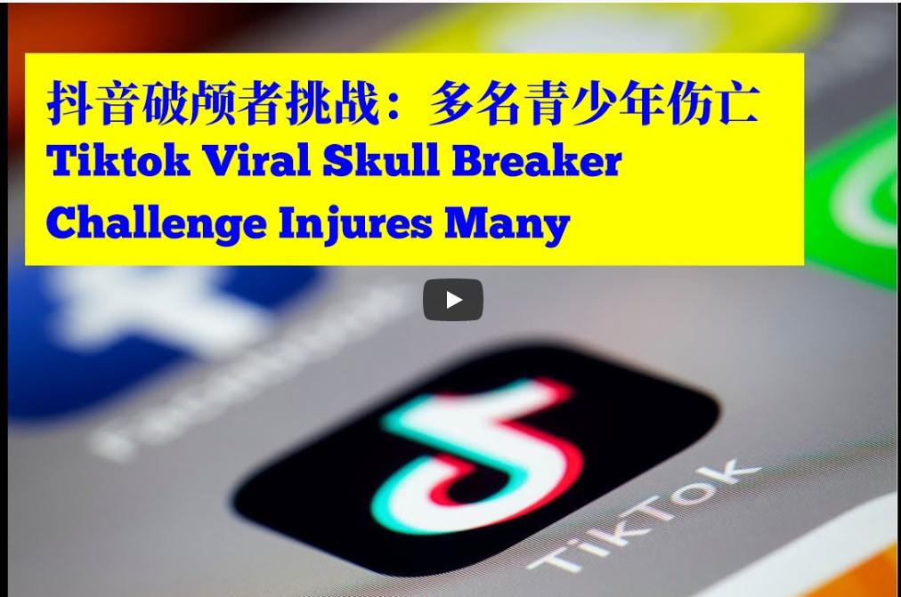 【时事追踪】抖音破颅者挑战:多名青少年伤亡 || Tiktok Viral Skull Breaker Challenge Injures Many