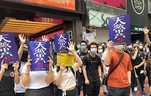 """香港民众举""""天灭中共""""海报"""