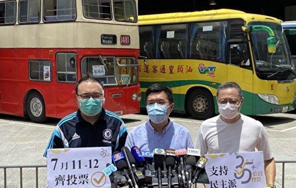 负责统筹及协调初选的戴耀廷(右至左)、区诺轩、赵家贤,7月11日中午在投票站公布投票启动。