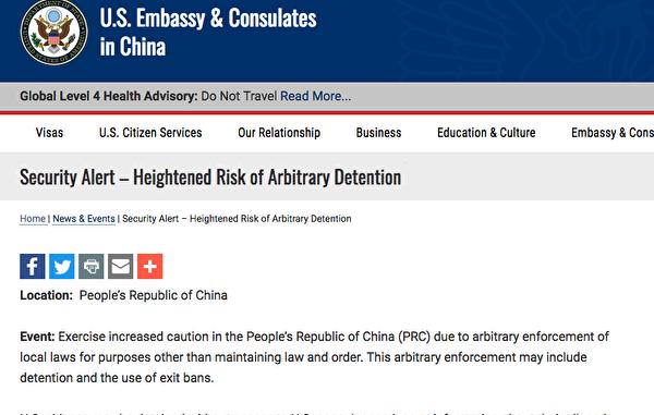 因中共近期任意拘留外国人的风险增加,美国务院7月11日发出安全警报,要求美国人赴华前注意相关风险。