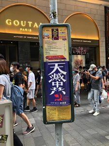 """7月1日,香港街头张贴的""""天灭中共""""海报"""