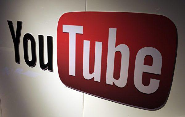 图为YouTube标志。