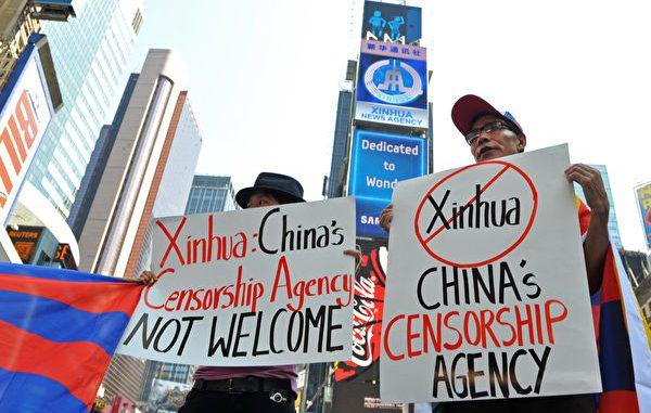 """图为在美的中国留学生抗议中共喉舌""""新华社""""在纽约时代广场租用一块电子大看板。"""
