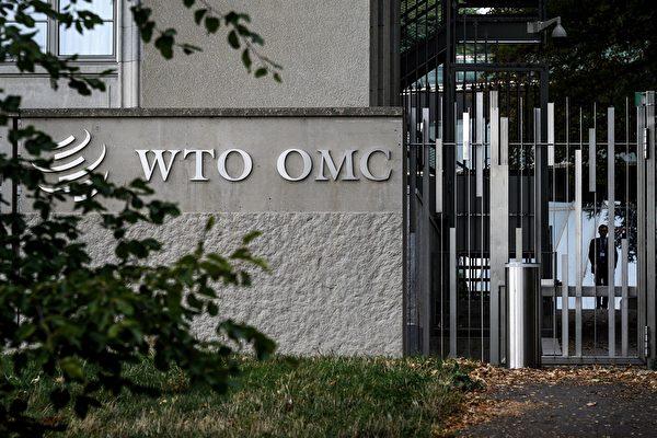周二(9月15日),世界贸易组织(WTO)一个专家小组发表报告,裁定美国2018年对中国商品加征的关税违反国际贸易规则,引发美国国会议员强烈不满。有参议员回应说,美国应该退出世贸。