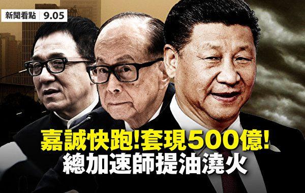 """9月3日,中共总书记习近平就中共面临国际上的各种谴责声音和制裁,亲自强调五个""""中国人民都绝不答应""""。"""