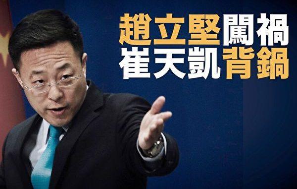 中共外交部发言人赵立坚