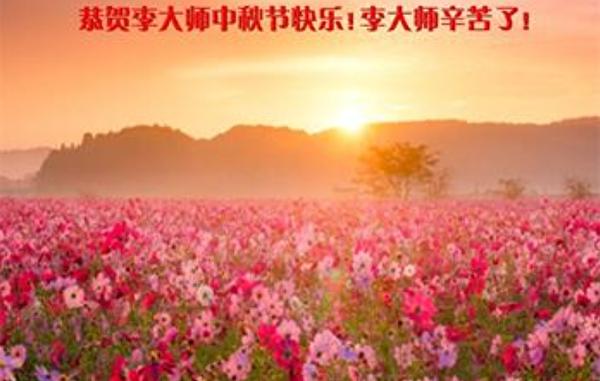 四川省资阳市明真相三退的勇士们恭贺李大师中秋节快乐!